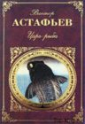 Повесть Астафьева Царь рыба читать