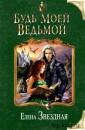 Книгу Елены Звездной Будь моей ведьмой читать