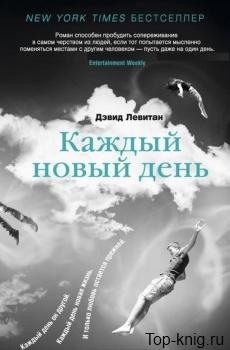 Kazhdiy-noviy-den