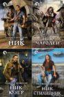 Серию книг Анджея Ясинского Ник читать по порядку