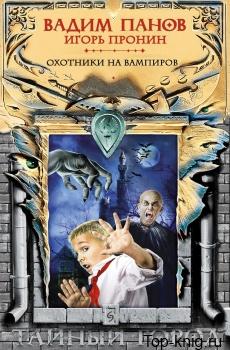 Ohotniki-na-vampirov