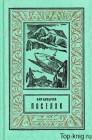 Книгу Кира Булычева Поселок читать
