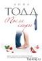 Книгу Анны Тодд После ссоры читать