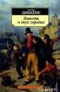 Книгу Диккенса Повесть о двух городах читать