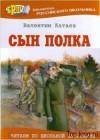 Повесть Валентина Катаева Сын полка читать
