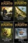 Все книги серии Бушкова Сварог по порядку