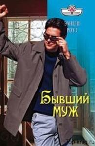 Bivshiy-muzh