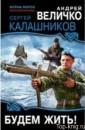 Книгу Калашникова Будем жить читать