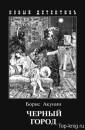 Книгу Бориса Акунина Черный город читать