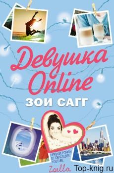 Devushka-online