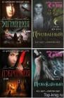 Все книги серии Каст Дом ночи по порядку