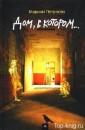 Книгу Мариам Петросян Дом в котором читать