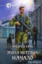 Книги Андрея Круза Эпоха мертвых читать по порядку