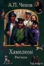 Рассказ Чехова Хамелеон читать