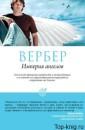 Книгу Бернарда Вербера Империя ангелов читать