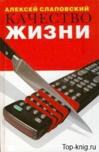 Kachestvo-zhizni
