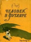 Рассказ Чехова Человек в футляре читать