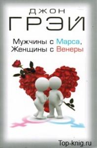 Muzhchini-s-marsa-zhenchini-s-veneri