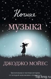 Nochnaya_muzyka