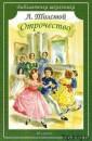 Повесть Толстого Отрочество читать