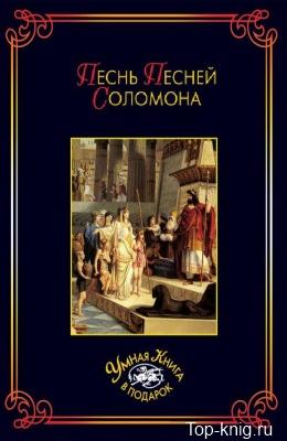 Pesn-pesen-Solomona