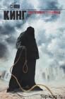 Книгу Стивена Кинга Противостояние читать