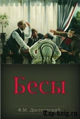 Roman-Besi