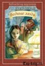 Книгу Достоевского Бедные люди читать