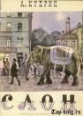 Рассказ Куприна Слон читать