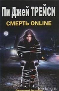 Smert-Online