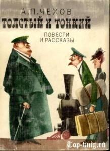 Tolstiy-i-tonkiy1