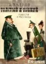 Рассказ Чехова Толстый и тонкий читать