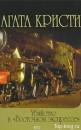 Книгу Агаты Кристи Убийство в Восточном экспрессе читать