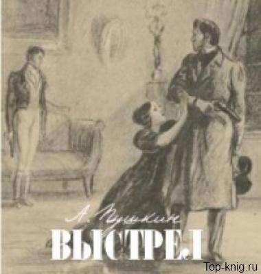 Иллюстрация к повести «Выстрел»