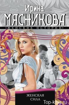 Zhenskaya_sila