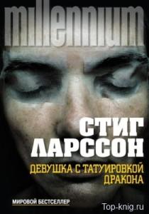 kniga-Devuska-s-tatuirovkoy-drakona