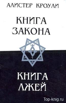 Kniga-Zakona