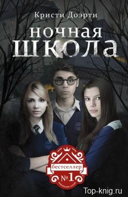 Nochnaja-shkola