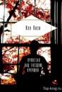 Книгу Кена Кизи Пролетая над гнездом кукушки читать