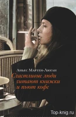 Schastlivie-ludi-chitaut-knizhki-i-put-kofe
