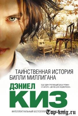 Tainstvennaya_istoriya_Billi_Milligana