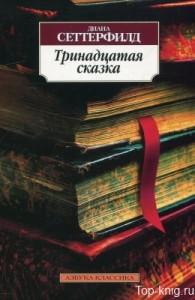 Trinadcataja-skazka