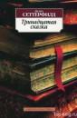 Книгу Дианы Сеттерфилд Тринадцатая сказка читать