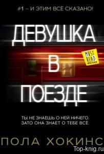 kniga-Devushka-v-poezde