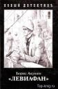 Книгу Бориса Акунина Левиафан читать