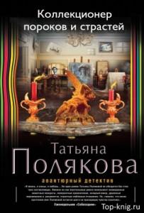 Kniga-Kollekcioner_porokov_i_strastey