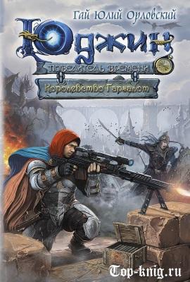 Kniga-Korolevstvo_Gargolot