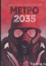 Книги Глуховского Метро 2035 читать