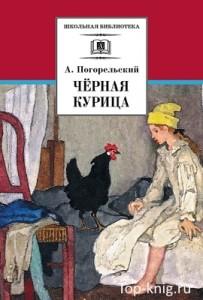 Kniga_Chernaya-kuritsa-ili-Podzemnie-zhiteli
