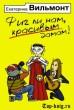 Книгу Вильмонт Фиг ли нам красивым дамам читать